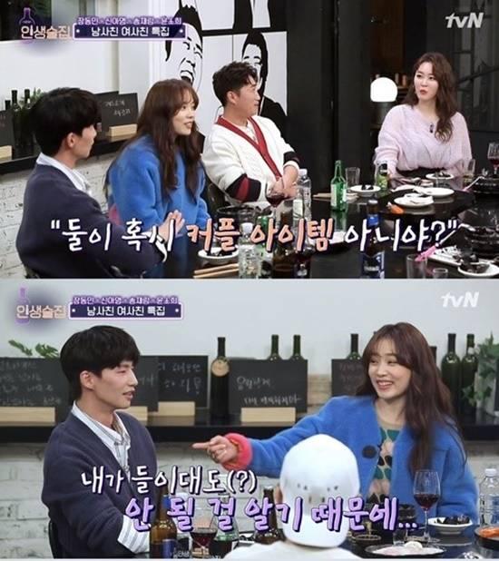 인생술집에서 배우 송재림은 윤소희와 인연을 공개하며 여사친으로 소개했다. /tvN 인생술집 방송캡처