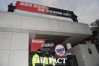 [TF포토] 양승태 검찰 소환 앞두고 긴장감 높아진 대법원 앞