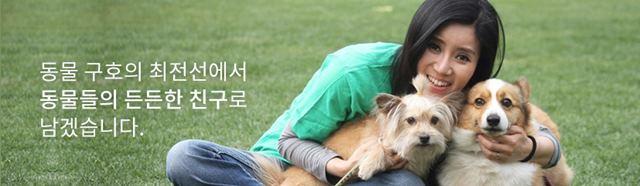 동물권단체 케어 직원들은 12일 기자회견을 열고 박소연 대표(사진)의 사퇴를 촉구했다. /케어 홈페이지