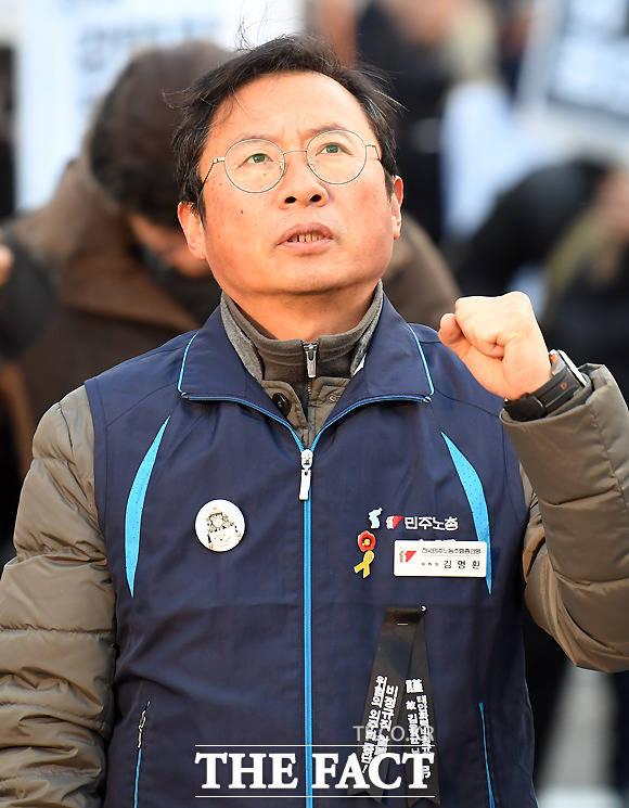 구호 외치는 김명환 민주노총위원장
