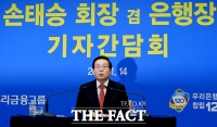 [TF포토] 인사말 하는 손태승 우리금융그룹 회장