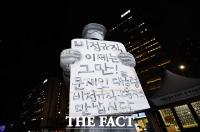 [TF포토] '죽음의 외주화'를 멈춰주세요… 고 김용균 씨 추모 물결