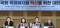 [TF포토] 국회개혁 위해 손 맞잡은 야3당