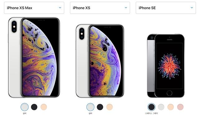 애플이 최근 아이폰SE(오른쪽) 재판매에 나서면서 2세대 아이폰SE 출시가 임박한 것이라는 관측이 나오고 있다. 애플은 지난해 9월 아이폰XS 시리즈(왼쪽, 가운데)를 발표하면서 아이폰SE를 단종한 바 있다. /애플 홈페이지