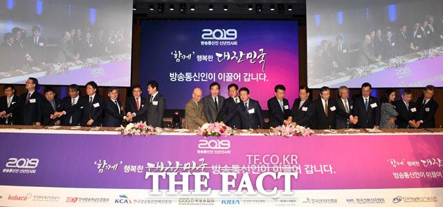 2019 방송통신인 신년인사회!