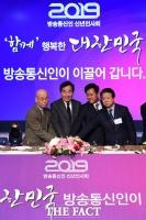 [TF포토] 방송통신인과 인사회 갖는 이낙연 총리