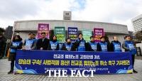 [TF포토] 전교조, '사법 농단 양승태를 구속하라!'