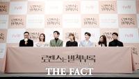 [TF포토] 책 만드는 사람들의 이야기, 드라마 '로맨스는 별책부록'