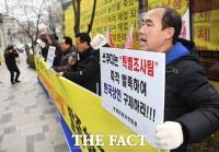 [TF포토] 롯데피해자연합회, '갑질 1위 기업 롯데를 규탄한다!'