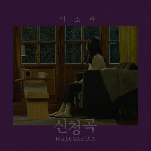 이소라의 신곡 신청곡이 22일 오후 6시 공개됐다. /이소라 앨범재킷