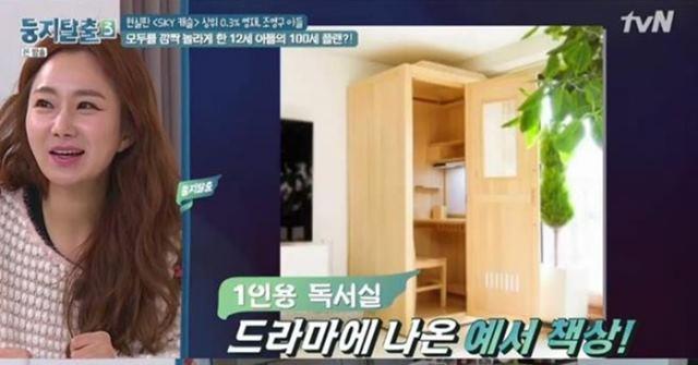 신재은은 22일 tvN 둥지탈출3에서 JTBC 스카이 캐슬 속 예서 책상을 언급했다. /tvN 둥지탈출3 방송 캡처