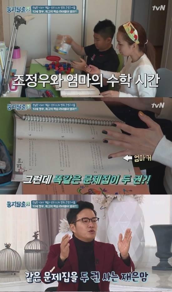 조영구와 신재은의 아들 조정우 군은 영재교육원 검사 결과 상위 0.3%가 나왔다. /tvN 둥지탈출3 캡처