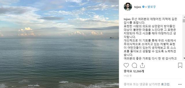 정우성이 올린 장문의 사과 메시지. /정우성 인스타그램