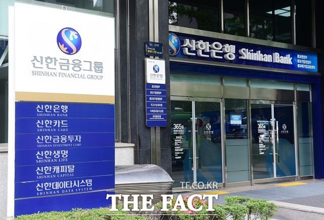신한금융지주·신한은행이 상반기 부서장 인사 결과를 발표했다.  /더팩트 DB