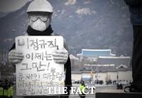 [TF포토] '비정규직 이제는 그만!'…고 김용균 49재 기념 추모식