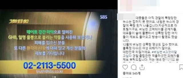 피해자 김 씨는 자신의 인스타그램에 그것이 알고싶다 제보 영상을 캡처해 관련한 사실들을 폭로할 예정이라고 했다. /피해자 김 씨 인스타그램