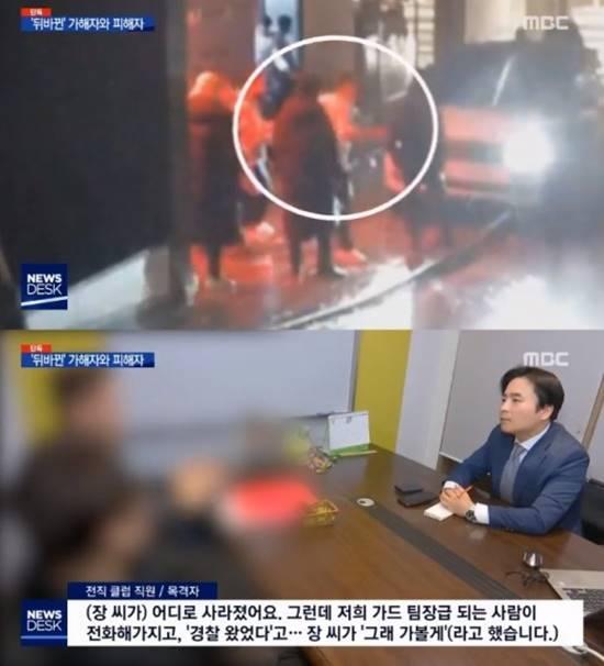 지난 28일 MBC 뉴스데스크에서 공개한 버닝썬 폭행사건 CCTV 모습이다. /MBC 뉴스데스크 캡처