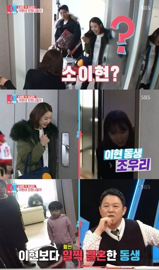 28일 방송된 동상이몽2에서 소이현의 친동생 조우리가 등장했다. /SBS 동상이몽2 캡처