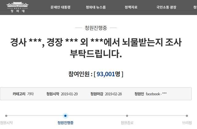 김 씨는 청와대 국민청원 게시판에 경사 ***, 경장 *** 외 ***에서 뇌물 받는지 조사 부탁드립니다라는 글을 남겼다. /청와대 국민청원 게시판 캡처