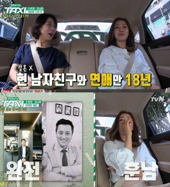 배우 오나라(오른쪽)는 다수 인터뷰에서 남자친구 김도훈에 대한 애정을 드러냈다. /tvN 현장 토크쇼 택시 방송 캡처