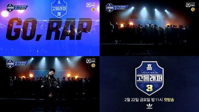 케이블 채널 Mnet 새 예능 프로그램 고등래퍼3 측은 8일 티저 영상을 공개했다. /Mnet 고등래퍼3 티저