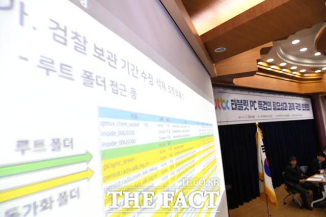 검찰 보관 기간에 수정, 삭제 조작 의혹