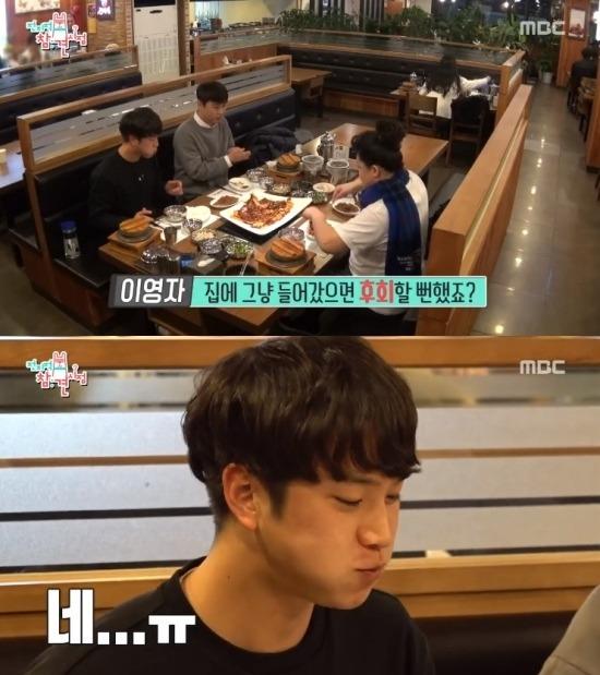 전지적참견시점 이영자 코다리찜. /MBC 방송캡처