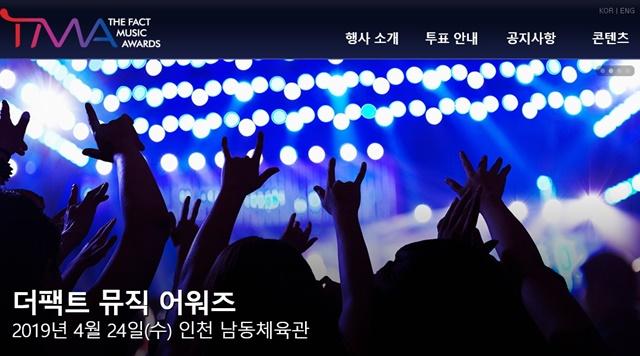 더팩트 뮤직 어워즈가 오는 4월 24일 인천 남동 체육관에서 열린다. 라인업은 추후 공개될 예정이다. /더팩트 뮤직 어워즈 제공