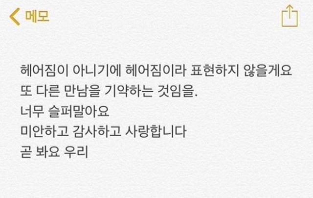 그룹 나인뮤지스 멤버 소진은 11일 인스타그램에 글이 담긴 이미지를 올려 팬들에게 너무 슬퍼 말아요라고 말했다. /소진 인스타그램