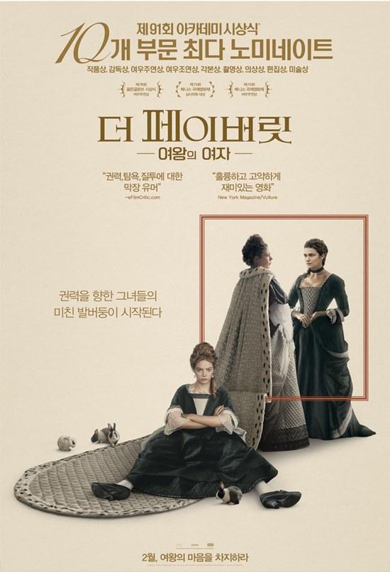영화 '더 페이버릿: 여왕의 여자'는 현지시각 10일 열린 제72회 영국 아카데미 시상식에서 주요 7개 부문 수상을 석권했다.  /'더 페이버릿: 여왕의 여자' 포스터