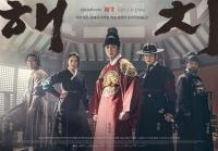 [TF미리보기] 김이영표 정통사극이 온다...'해치' 관전포인트4