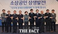 [TF포토] '소상공인 상생발전' 지자체 분쟁조정협의회 출범