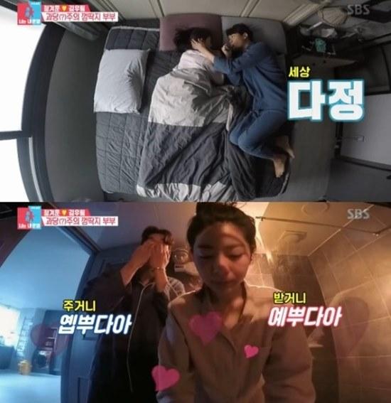 11일 방송된 SBS 예능 프로그램 동상이몽2-너는 내 운명에서는 정겨운 김우림 부부의 일상이 그려졌다. /SBS 동상이몽2-너는 내 운명 방송 캡처