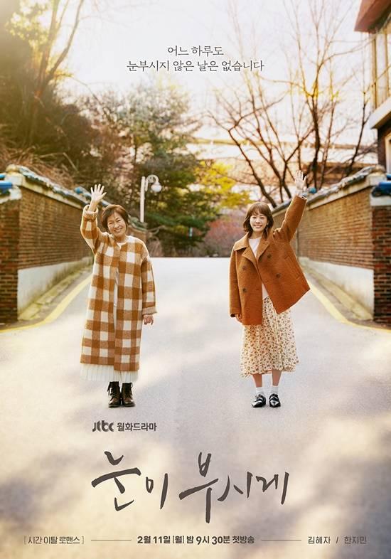 눈이 부시게는 김혜자라는 한 인물을 배우 김혜자와 한지민이 연기하는 타임리프물 드라마다. /JTBC 제공