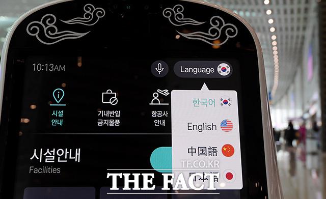 4개 국어를 지원하기 때문에 외국인도 쉽게 사용할 수 있다.