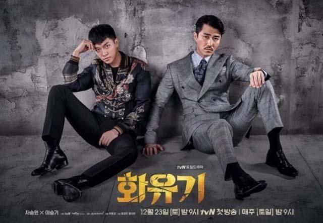 화유기가 표절 소송서 승소했다. 홍작가는 명예훼손으로 법적 조치를 할 것이라고 밝혔다. /tvN 화유기 포스터
