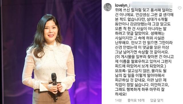 가수 린이 남편의 성매매 이력을 언급하는 댓글에 직접 답댓글을 달아 해명했다. /325이엔씨