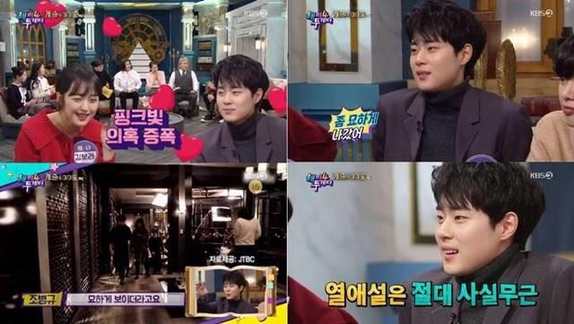 열애설은 절대 사.실.무.근. 김보라와 조병규는 KBS2 해피투게더4에 출연해 열애설은 사실이 아니다며 메이킹 영상이 묘하게 나온 것이라고 말했다. /KBS2 해피투게더4 캡처