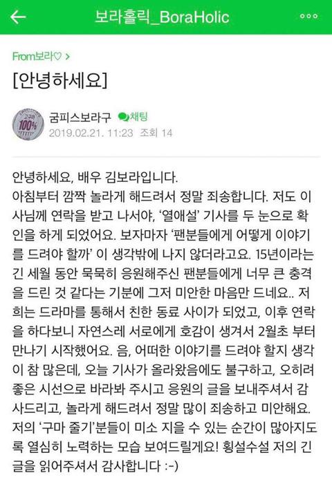 배우 김보라는 자신의 팬카페에 글을 남기며 조병규와 열애를 인정했다. /김보라 팬카페 캡처
