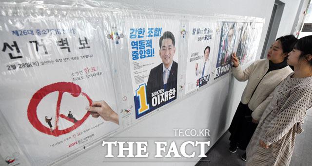 제26대 중소기업중앙회장 선거를 1주일 앞둔 21일 오전 서울 마포구 상암동 중소기업DMC타워 20층에 후보자들의 선거 벽보가 걸려 있다. /이효균 기자