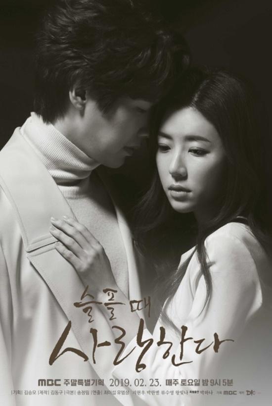 박한별은 오는 23일 처음 방송하는 MBC 주말특별기획 슬플 때 사랑한다로 안방극장에 복귀한다. /MBC 제공