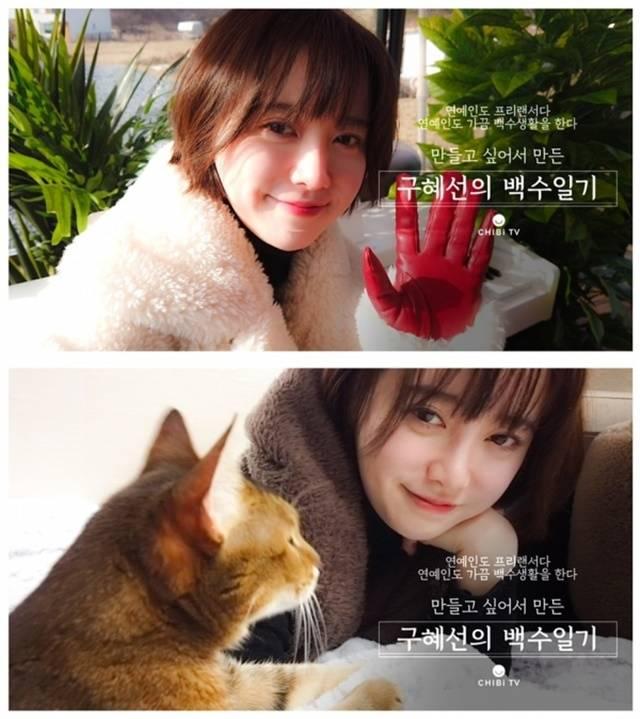 구혜선은 유튜브 영상으로 근황을 전하며 대중과 소통하고 있다. /치비티비(CHIBi TV) 캡처