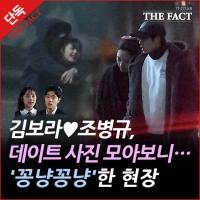 [단독-포토스토리] '열애 인정' 김보라♥조병규, '생생한' 데이트 사진