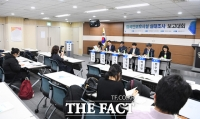 [TF포토] 대한변협, '외국인보호시설 실태조사 보고대회 개최'
