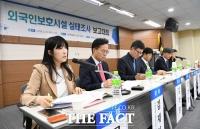 [TF포토] '개선 필요'…외국인보호시설 실태조사 결과 보고