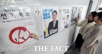 [TF포토] 중소기업중앙회장 선거 D-7...'선거 벽보 게시'