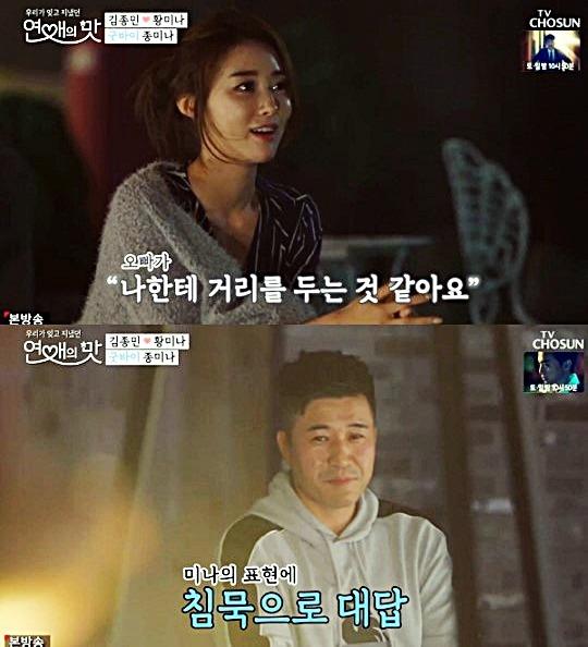 21일 오후 방송된 TV조선 연애의 맛에서 황미나 김종민의 마지막 이야기가 그려졌다. /TV조선 캡처