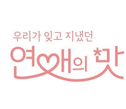 21일 종영한 연애의 맛 시즌1. 시즌2에는 고주원 김보미 커플을 제외한 모든 커플이 하차한다. /TV조선 제공