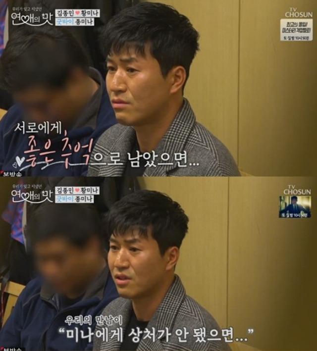 김종민은 자신과 함께한 시간이 황미나에게 상처로 남지 않길 바랐다. /TV조선 캡처