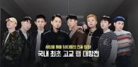 고교 랩 대항전 '고등래퍼3', 첫 방부터 '대박'